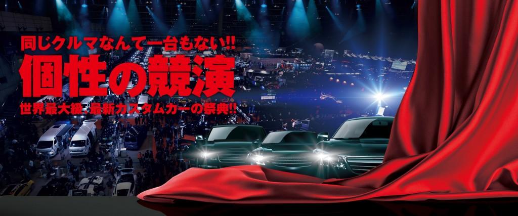 東京オートサロン トップ
